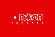 Фестиваль японских авто Japdays 2019