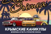 Станция Крым `20