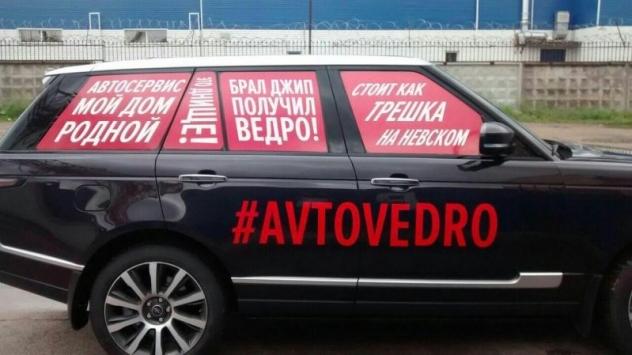 #avtovedro