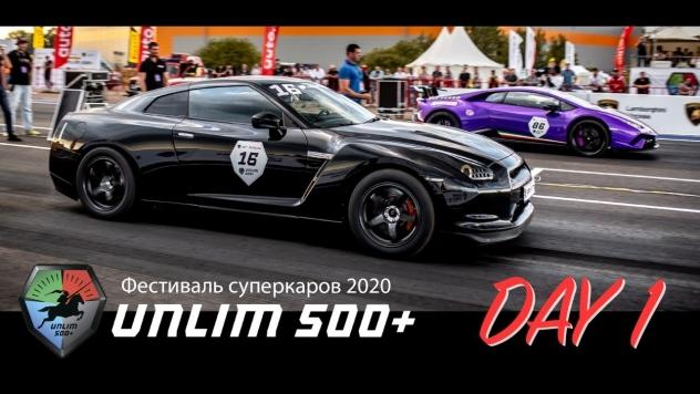 UNLIM 500+ День 1
