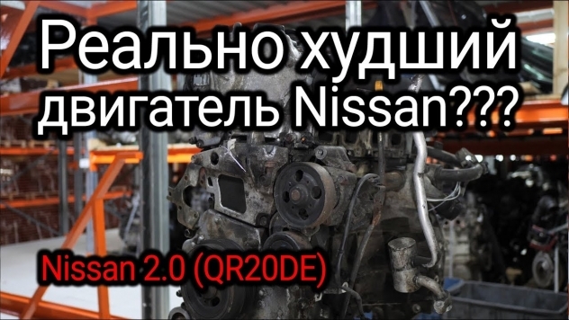 Вечно больной двигатель NISSAN 2,0 (QR20DE)