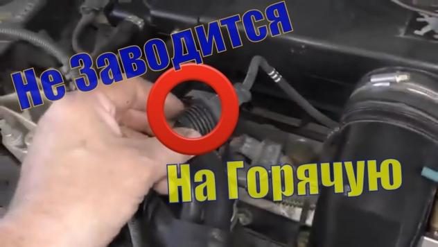 Автомобиль плохо запускается на горячую, разбираемся в чем причина!